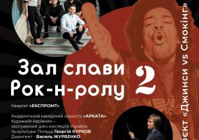 Вінницька обласна філармонія на MoeMisto.ua - Зал слави рок-н-ролу