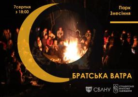 Братська ватра у Львові