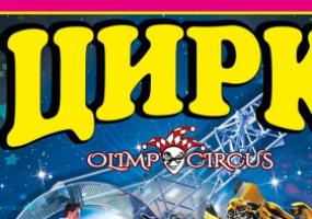 Київський цирк ОЛІМП у Хмельницькому