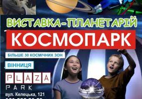 """Космічна виставка """"Космопарк"""" для всієї родини"""