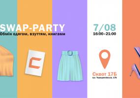 SWAP-party: Літній обмін одягом