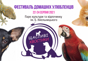 Фестиваль домашніх улюбленців у Львові