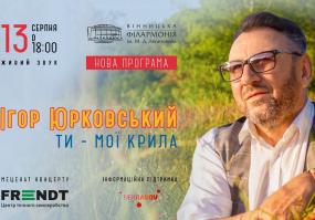 Вінницька обласна філармонія на MoeMisto.ua - Ігор Юрковський: ювілейний гала-концерт