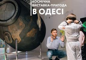 Космос ваш - выставка-приключение для всей семьи