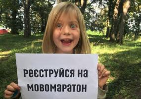 Онлайн мовомаратон до Дня Незалежності України