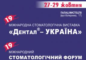 Дентал-ЕКСПО - Міжнародна стоматологічна виставка