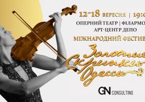 Фестиваль Золотые скрипки Одессы