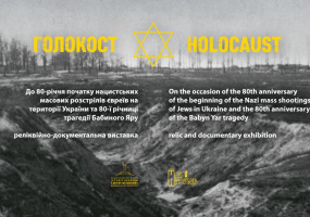 Голокост - Унікальна виставка