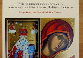 Вся афиша Киева - Світло - Виставка іконопису