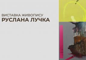 Виставка живопису Руслана Лучка