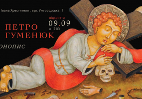 Іконопис - Виставка Петра Гуменюка