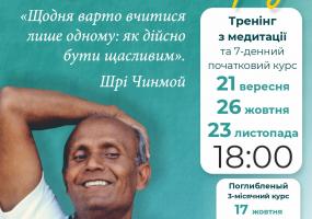 Практичні заняття з йоги та медитації «Щастя зараз»