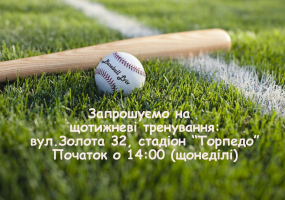 Тренування з бейсболу для усіх охочих