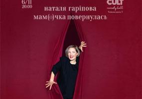 Мамочка повернулася - Сольний STAND-UP Наталі Гаріпової