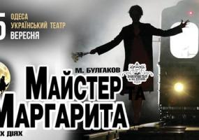 Спектакль «Мастер иМаргарита»