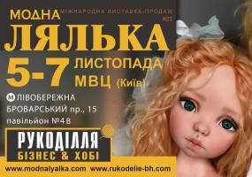 Модна лялька - Выставка авторской куклы и Тедди