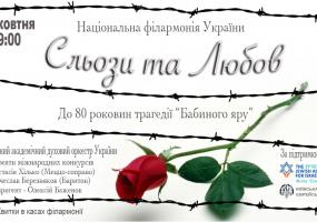 Сльози та Любов - Концерт до 80 роковин трагедії Бабиного яру
