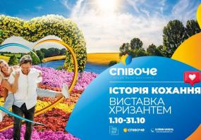 Історія кохання - Виставка хризантем на Співочому полі