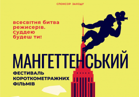Мангеттенський фестиваль короткометражних фільмів - 2021