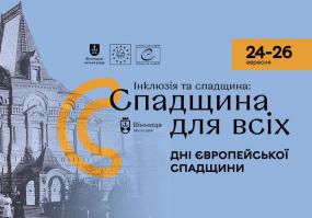 Вся афіша Вінниці - Дні європейської спадщини 2021 у Вінниці