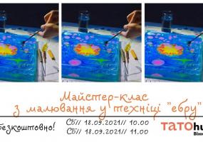 Майстер-клас з малювання на воді Ебру для батьків та дітей