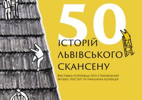 50 історій Львівського скансену - Унікальна виставка