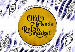 Old Friends Retro Market. Різдво - Вінтажний ярмарок
