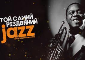 Той самий різдвяний джаз у Тернополі