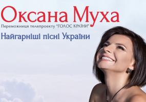 Вся афіша Житомира - Оксана Муха