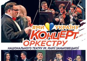 #Ми любимо Україну - Концерт