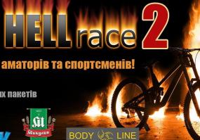 Змагання з велоспорту MTB Ternopil HELL race-2