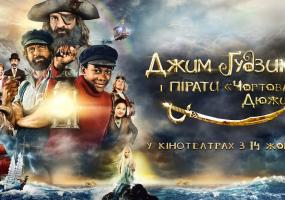 Джим Ґудзик і пірати «Чортова дюжина»