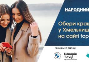 Вся АфішаХмельницького - Народний Бренд 2021 у Хмельницькому