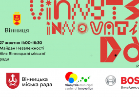 Vinnytsia Innovation Day powered by Bosch
