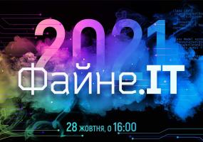 Файне.ІТ-2021