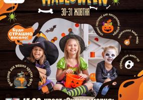 Halloween  у Crazy Land