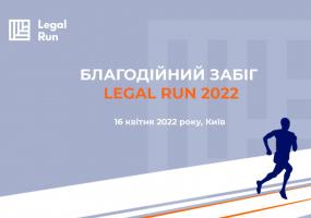 Благодійний пробіг Legal Run 2022