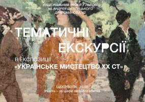 Тематичні екскурсії в експозиції НМЛ Українське мистецтво ХХ ст