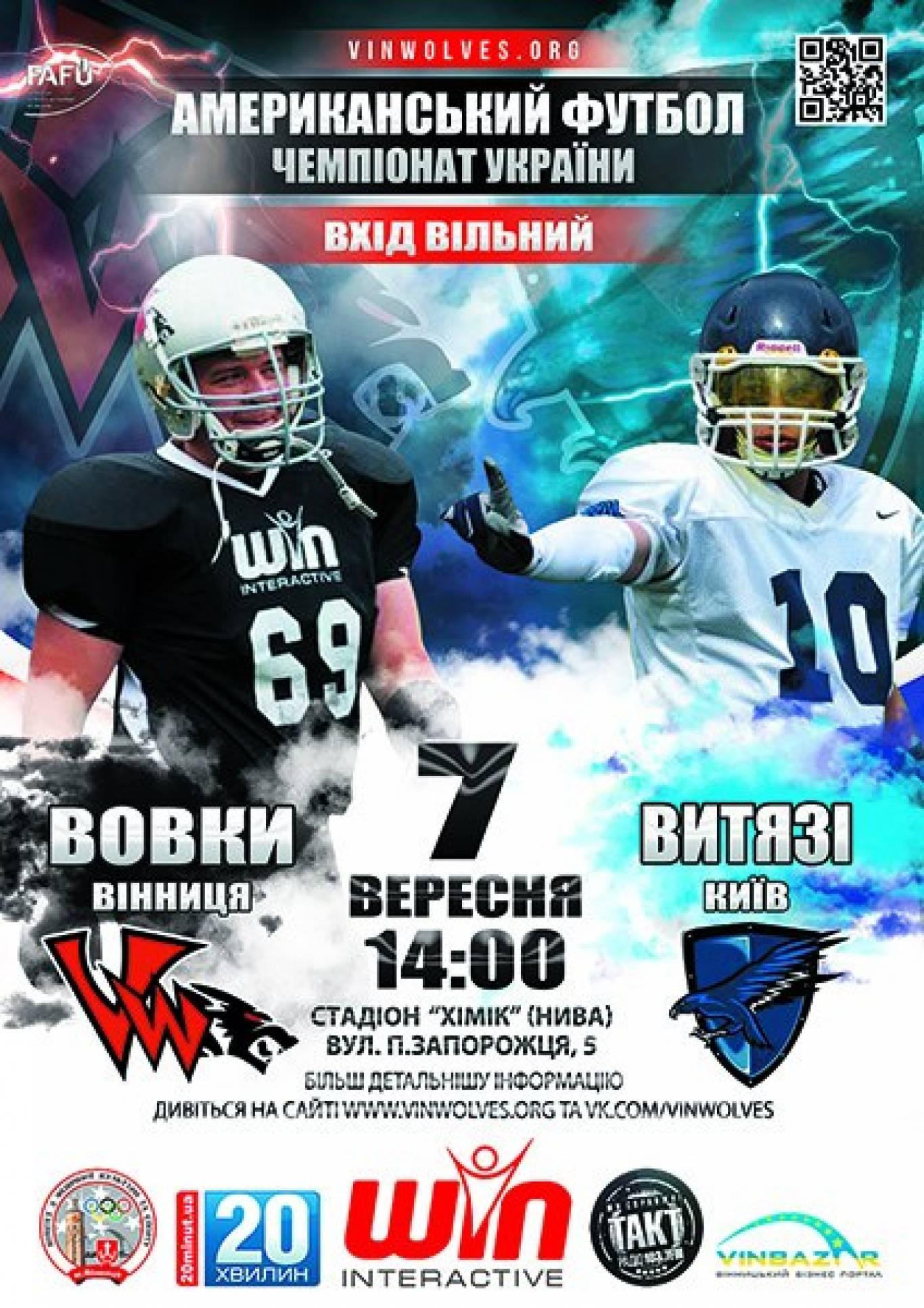 Чемпіонат України з американського футболу.