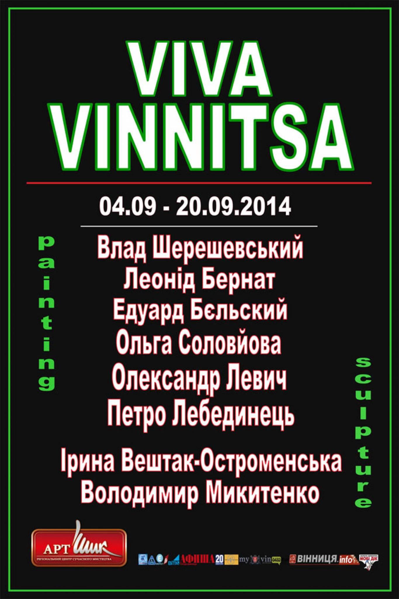Виставка «VIVA VINNITSA!»