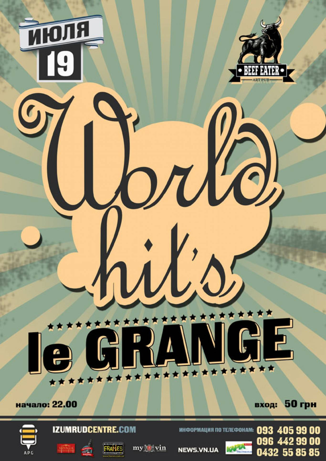 Група Le Grange. World hits.