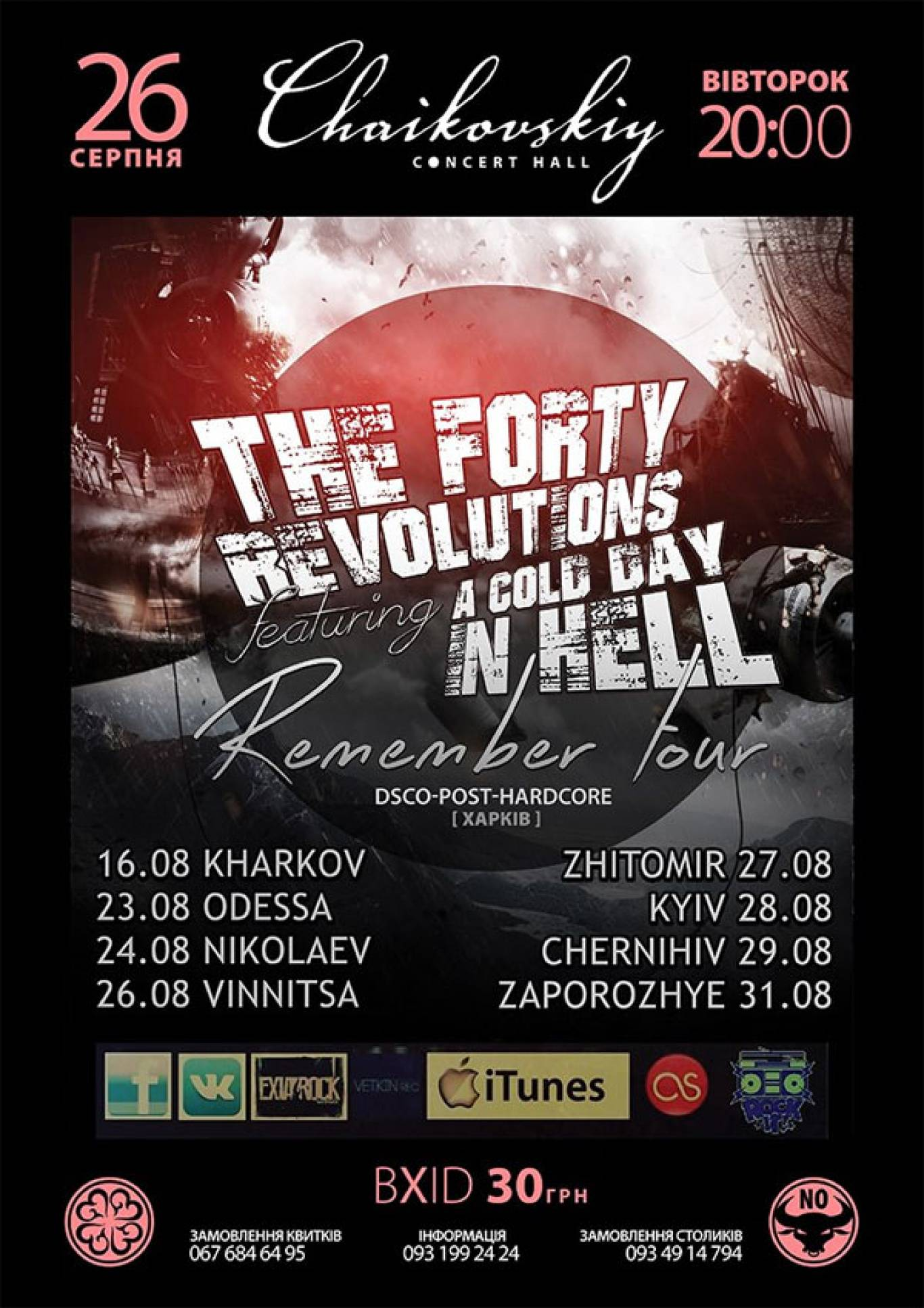 Група The Forty Revolutions та група A Cold Day In Hell