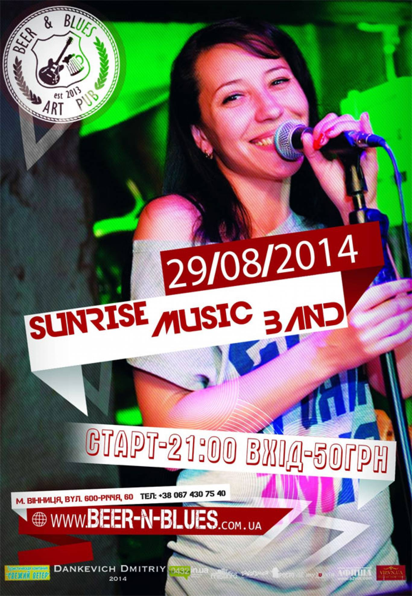 "Концерт групи ""Sunrise Music Band"""
