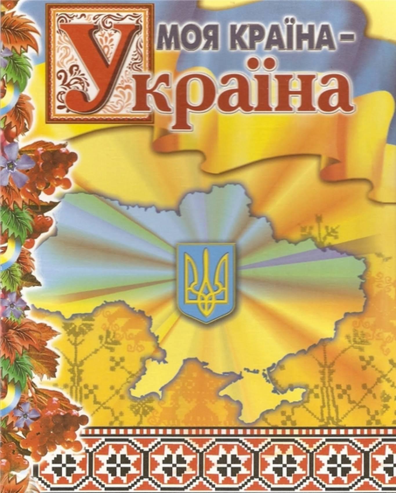 "Книжкова виставка ""Моя країна - Україна"""