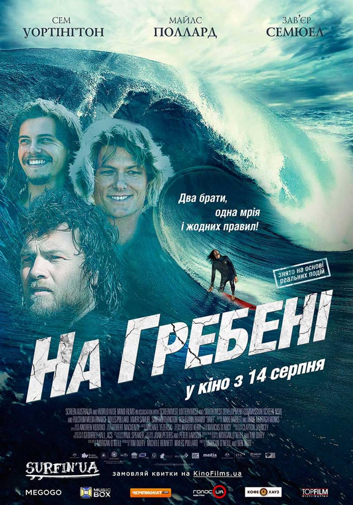 """Фільм """"На гребені"""""""