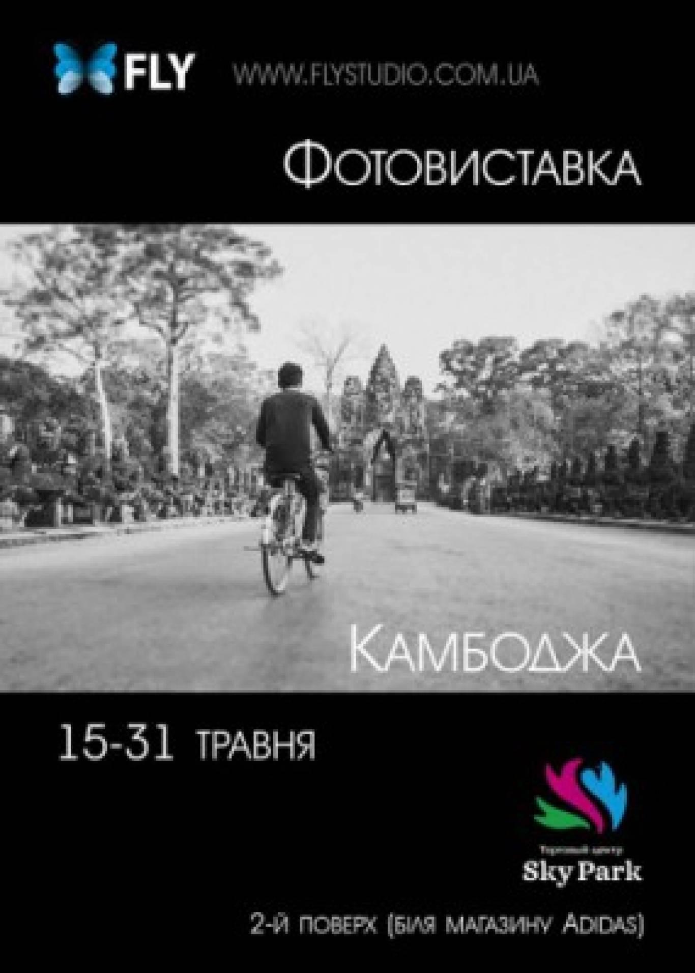 """Фотовыставка """"КАМБОДЖА"""""""