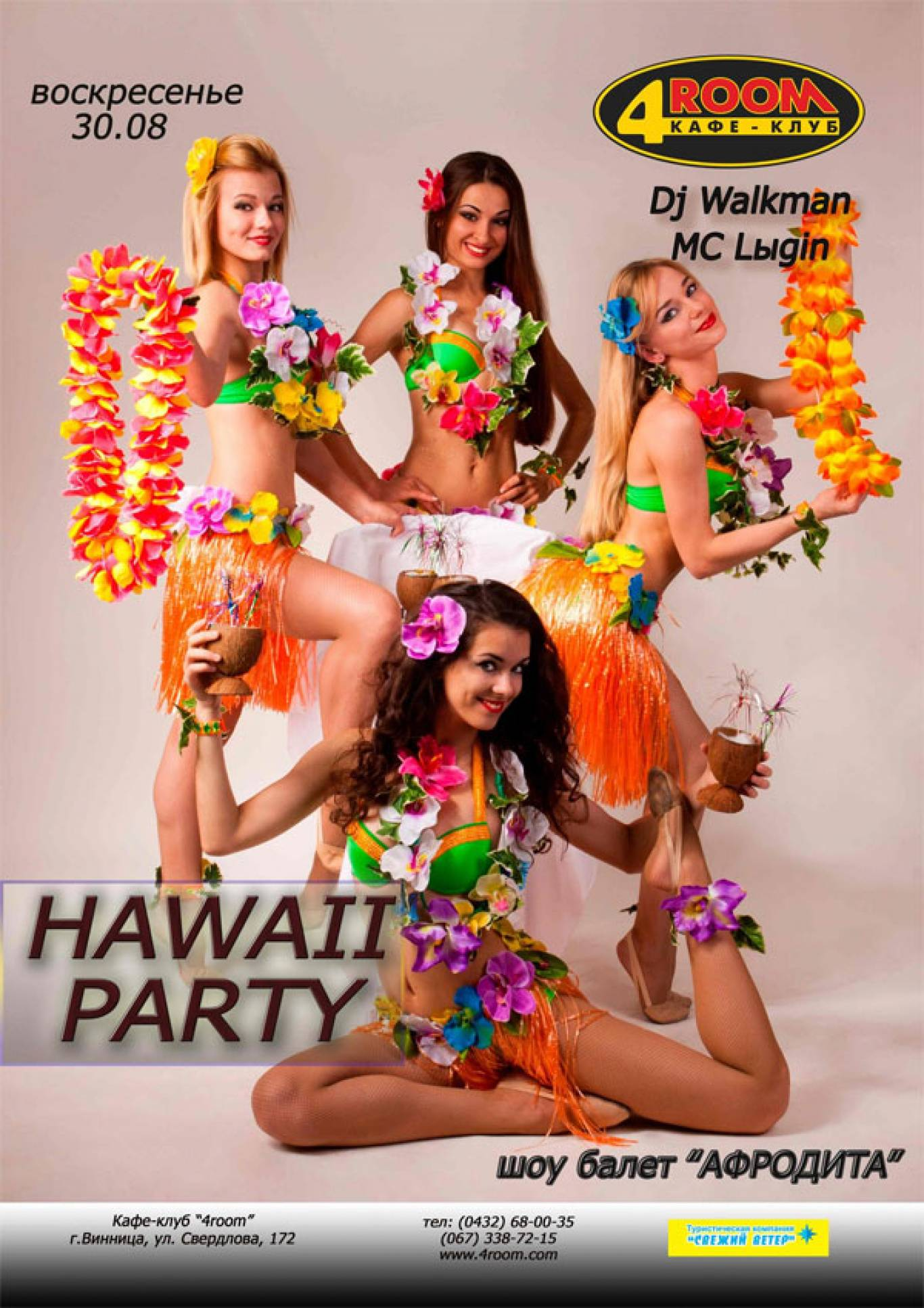 """Hawaii party"""