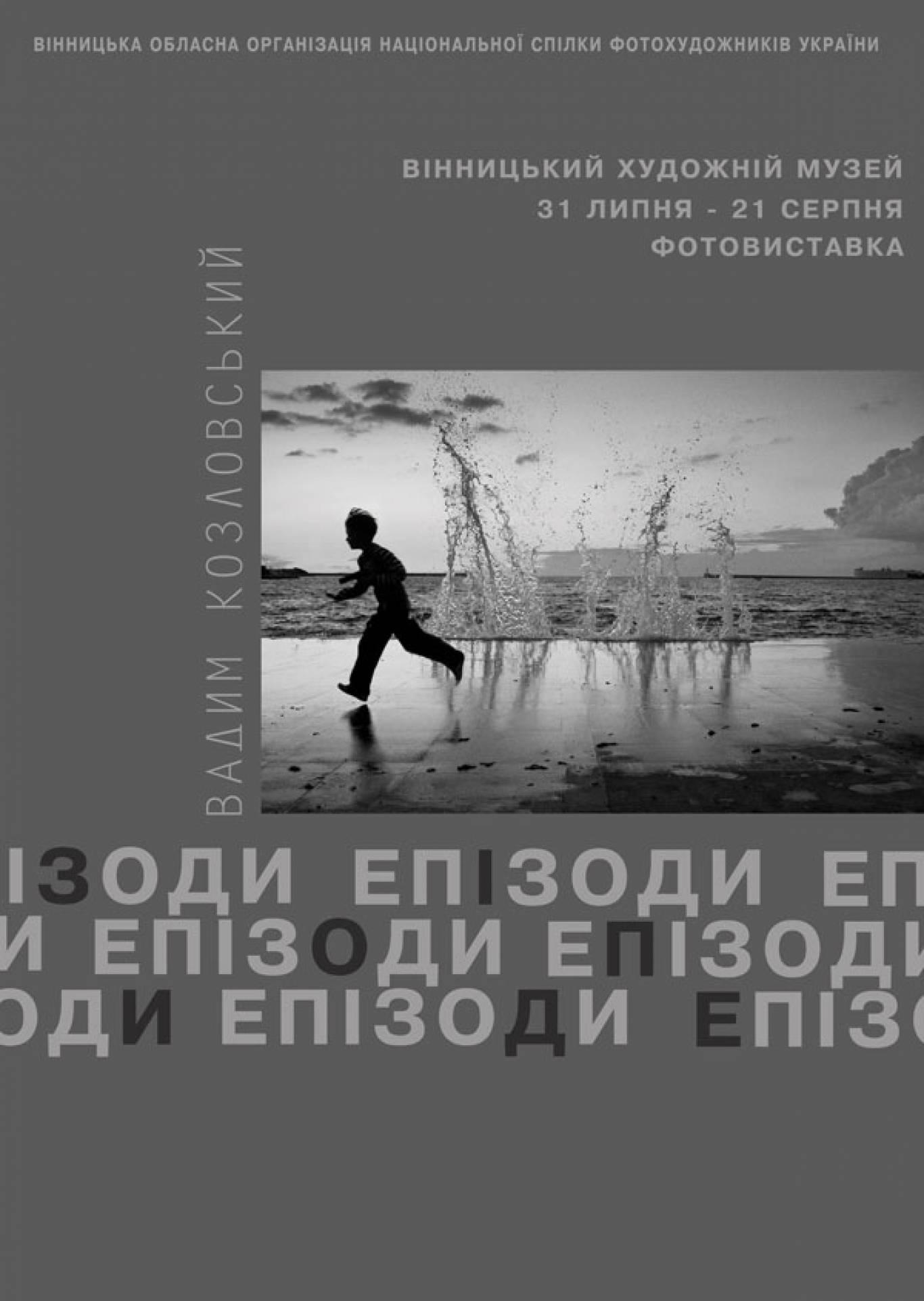 """Фотовиставка Вадима Козловського """"Епізоди"""""""