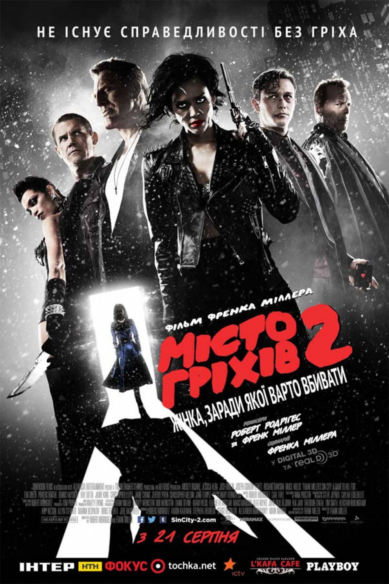 """""""Місто гріхів 2: Жінка, заради якої варто вбивати"""" у 3D"""