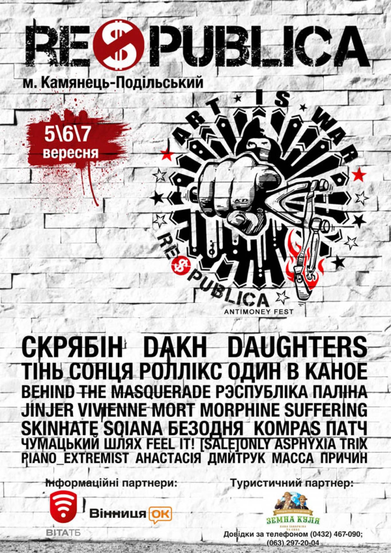 Міжнародний соціо-культурний фестиваль «Respublica 2014»